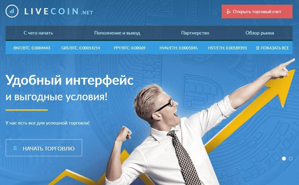 Livecoin сайт